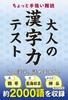 ちよっと手強い難読 大人の漢字力テスト