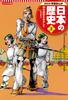 集英社 コンパクト版 学習まんが 日本の歴史(2) 律令国家をめざして