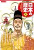 集英社 コンパクト版 学習まんが 日本の歴史(3) 仏教の都 平城京