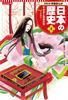集英社 コンパクト版 学習まんが 日本の歴史(4) 平安京と貴族の世