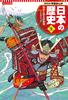 集英社 コンパクト版 学習まんが 日本の歴史(5) 院政と武士の登場