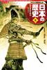 集英社 コンパクト版 学習まんが 日本の歴史(6) 鎌倉幕府の成立