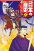 集英社 コンパクト版 学習まんが 日本の歴史(7) 武士の成長と室町文化