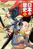 集英社 コンパクト版 学習まんが 日本の歴史(8) 戦国時代と天下統一