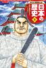 集英社 コンパクト版 学習まんが 日本の歴史(9) 江戸幕府ひらく