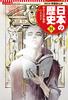 集英社 コンパクト版 学習まんが 日本の歴史(11) ゆらぐ江戸幕府