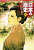 集英社 コンパクト版 学習まんが 日本の歴史(14) 日清・日露戦争と国際関係