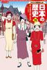 集英社 コンパクト版 学習まんが 日本の歴史(15) 第一次世界大戦と日本