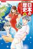 集英社 コンパクト版 学習まんが 日本の歴史(20) 激動する世界と日本