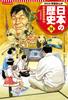 集英社 コンパクト版 学習まんが 日本の歴史(19) 高度成長の時代