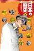 集英社 コンパクト版 学習まんが 日本の歴史(18) 占領された日本