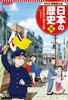 集英社 コンパクト版 学習まんが 日本の歴史(16) 恐慌の時代と戦争への道
