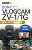 今すぐ使えるかんたんmini SONY VLOGCAM ZV−1/1G 基本&応用 撮影ガイド