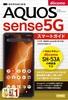 ゼロからはじめる ドコモ AQUOS sense5G SH−53A スマートガイド