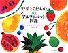 野菜とくだもののアルファベット図鑑