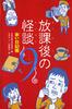 放課後の怪談(9) 赤い日記帳