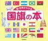新・世界がわかる 国旗の本
