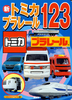 のりものアルバム(新)新トミカ・プラレール123