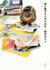 猫を愛する人のための猫絵本ガイド