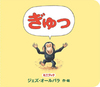ミニブック ぎゅっ (ボードブック)