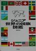 ジュニア世界の国旗図鑑