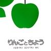 りんごとちょう