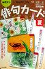 俳句カード 夏(新装版)
