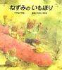 大きな大きな絵本 ねずみの いもほり(チャイルド本社刊)