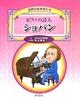 ピアノの詩人ショパン