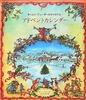 ターシャ・テューダーのクリスマス アドベントカレンダー