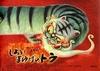 しろいまゆげのトラ
