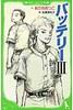 角川つばさ文庫 バッテリー 3