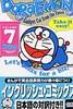 ドラえもん volume 7 Gadget cat from the future