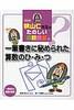 新装版 秋山仁先生のたのしい算数教室 一筆書きに秘められた算数のひ・み・つ 新装版