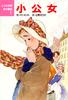 こども世界名作童話(1) 小公女