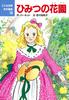 こども世界名作童話(16) ひみつの花園