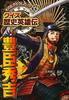 そのときどうした!?クイズ歴史英雄伝(2) 豊臣秀吉