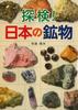 探検! 日本の鉱物
