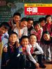 体験取材! 世界の国ぐに(11) 中国