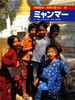 体験取材! 世界の国ぐに(20) ミャンマー