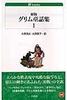 初版グリム童話集(1)
