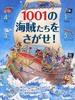 1001の海賊(かいぞく)たちをさがせ!