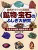 鉱物・宝石のふしぎ大研究