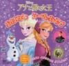 アナと雪の女王 おはなし シールあそび