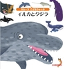 ラルースこどもひゃっか Vol.6 イルカとクジラ