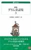 初版グリム童話集(3)