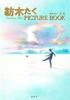 紡木たく PICTURE BOOK