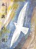 永訣の朝−宮沢賢治挽歌画集