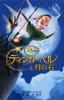 ディズニーアニメ小説版(80) ティンカー・ベルと月の石