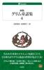 初版グリム童話集(4)